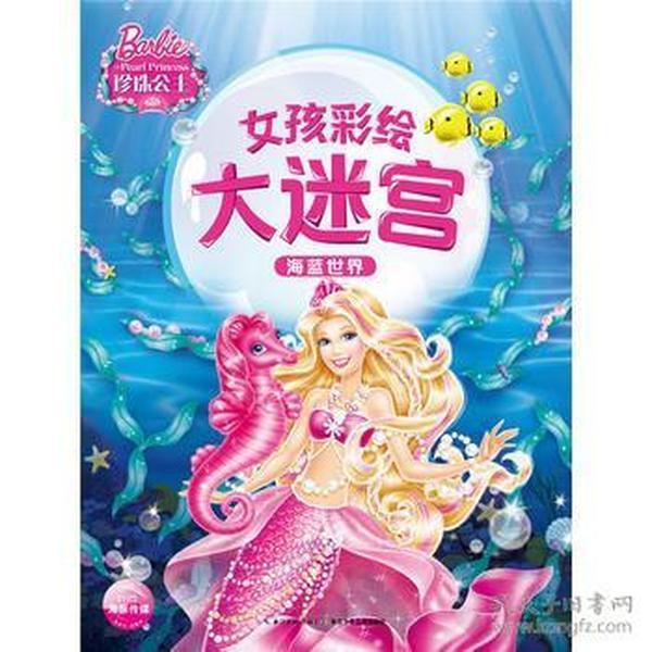 芭比女孩彩绘大迷宫:海蓝世界