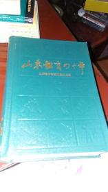 山东体育四十年(精装,季明涛签名)