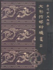 香港中文大学文物馆藏印续集(三)