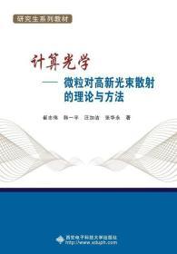 计算光学-微粒对高斯光束散射的理论与方法