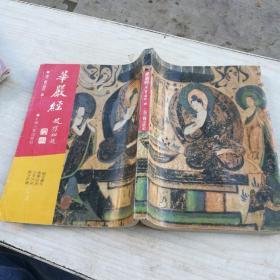 上海古籍 《华严经》 (16开影印本) 1991年 1版1印私藏品如图