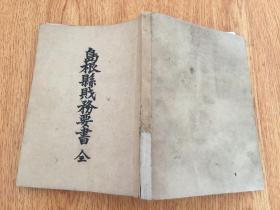 1898年日本出版《岛根县财务要书》