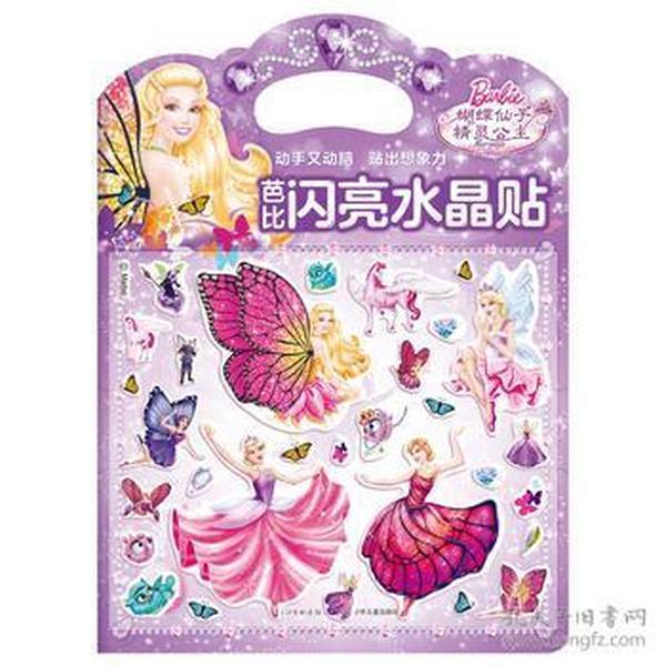 芭比闪亮水晶贴:蝴蝶仙子和精灵公主