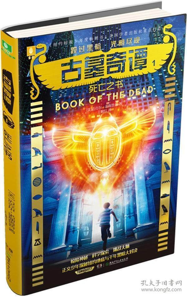 意林:古墓奇谭系列1--死亡之书