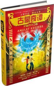 意林:古墓奇谭系列2--护身符守卫着