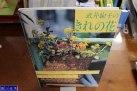 武井绚子的造花染花技法书   大16开  硬皮装   品好包邮