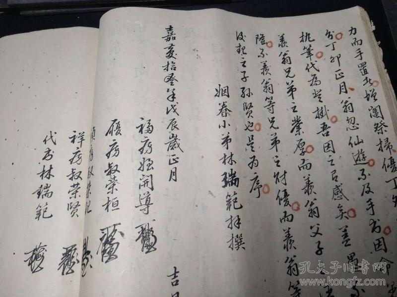 清朝大户人家田产地产丈量分薄,27.5X25CM,大开本尺寸,六十面手写面,从清朝嘉庆一直记录到民国初年,资料及其珍贵。