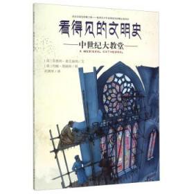 中世纪大教堂-看得见的文明史