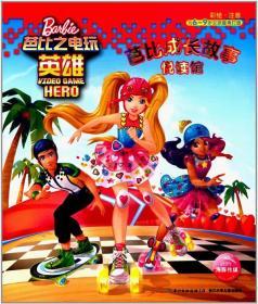 芭比成长故事悦读馆:芭比之电玩英雄