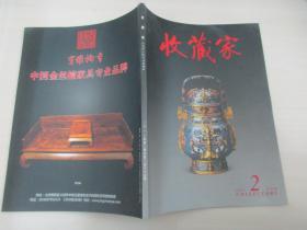 收藏家杂志 2012年2期 总184期 收藏家杂志社 16开平装