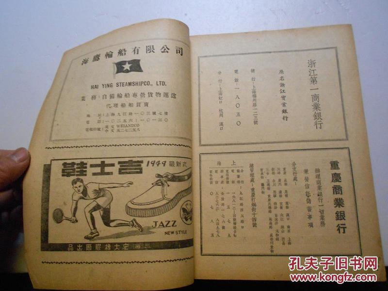 旅行杂志 1948年 (第二十二卷 12月)