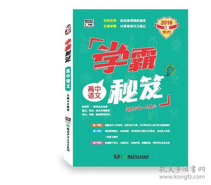 学霸秘笈:高中语文(2018 A版 适用于高一至高三)