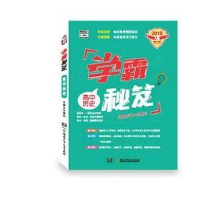学霸秘笈:高中历史(2018 A版 适用于高一至高三)