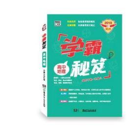 学霸秘笈:高中地理(2018 A版 适用于高一至高三)