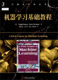 机器学习基础教程:A First Course in Machine Learning