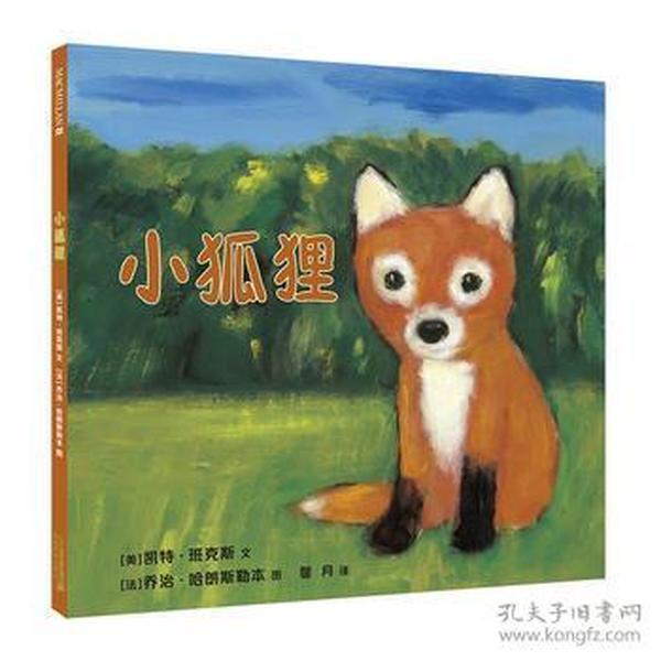 小狐狸 麦克米伦世纪