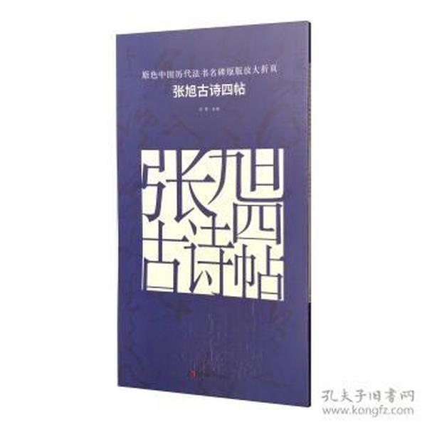 张旭古诗四帖-原色中国历代法书名碑原版放大折页