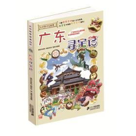 大中华寻宝系列17 广东寻宝记