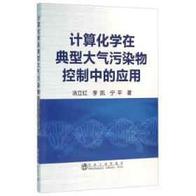 计算化学在典型大气污染物控制中的应用