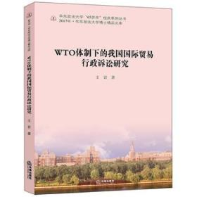 WTO体制下的我国国际贸易行政诉讼研究
