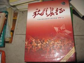 放歌长征—纪念红军长征胜利70周年歌曲100首(DVD+MP3+图书)全新未开封