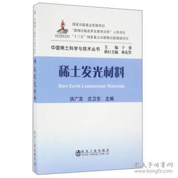稀土发光材料/中国稀土科学与技术丛书
