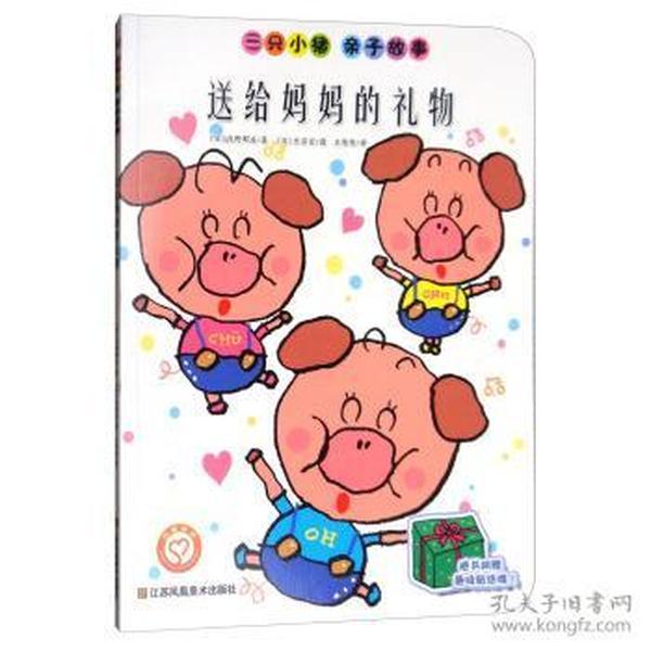 送给妈礼物-三只小猪 亲自故事