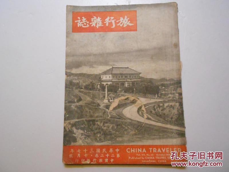 旅行杂志 1948年 (第二十二卷 10月)