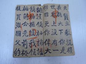 民国《作文簿\/大楷》伍年级李长盈(中华可爱的