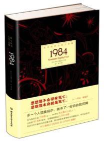 1984:反乌托邦小说三部曲