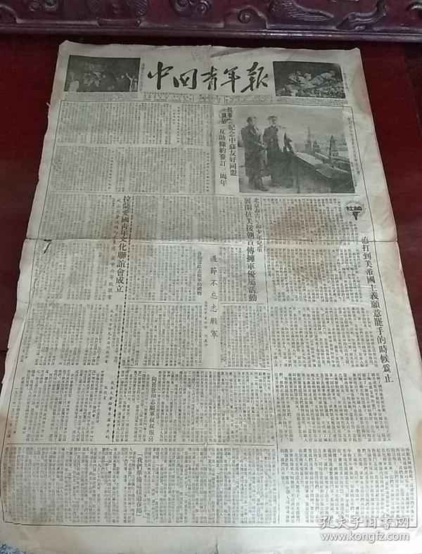 中国青年报1953年2月13日