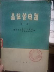 《晶体管电路 第一册》