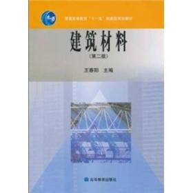 建筑材料(第2版)