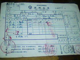 齐齐哈尔铁铬局货物运单1964年