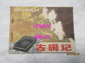古砚记——张宝蔚,贲道立绘画
