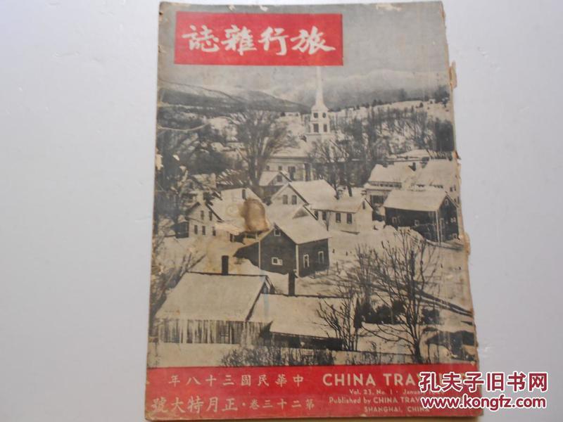 旅行杂志 1949年 (第二十三卷 正月特大号)