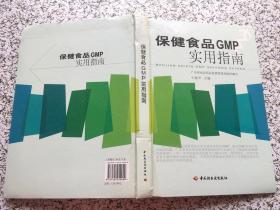 保健食品GMP实用指南