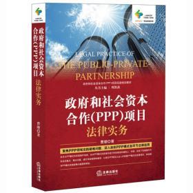 政府和社会资本合作(PPP)项目法律实务
