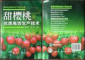 果树优质高效生产技术丛书-甜樱桃优质高效生产技术