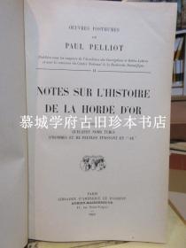 伯希和《金帐史评注》 PAUL PELLIOT: NOTES SUR LHISTOIRE DE LA HORDE DOR