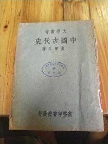 民国三十三年出版大学丛书,教本《中国古代史》全一册
