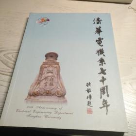 清华电机系七十周年系庆纪念集