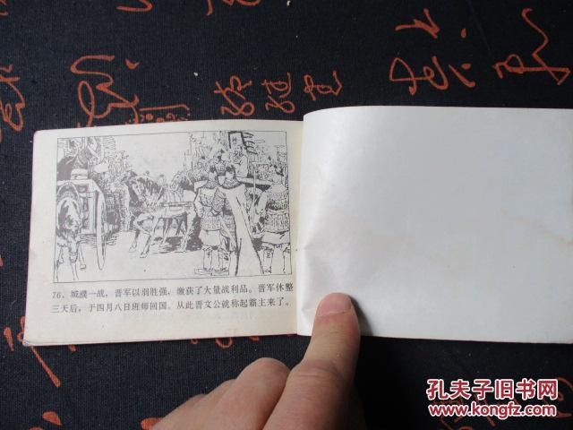 【图】连环画:晋楚城濮之战_长江文艺出版社_