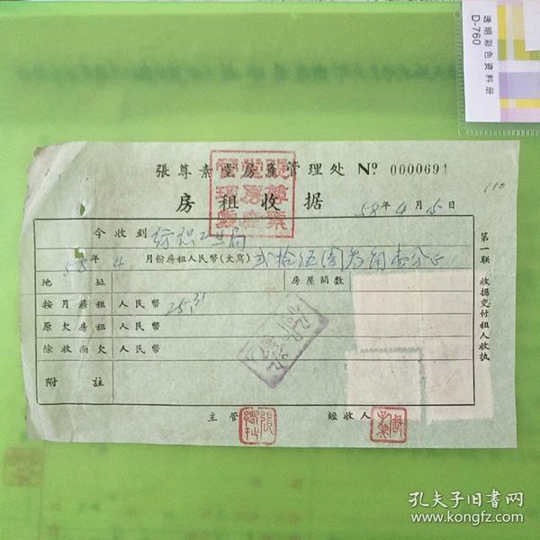 印花税票:张尊素堂房产管理处房租收据