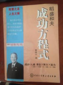 原版!稻盛和夫成功方程式 9787500075196