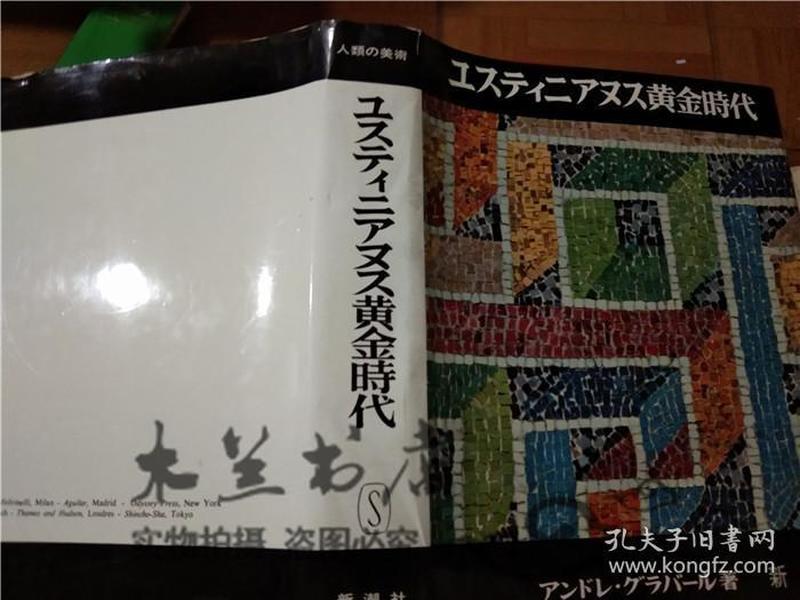 原版日本日文书 ュステイニアヌス黄金时代 アンドレ・グラバ-ル 新潮社 大16开硬精装
