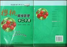 果园精细管理丛书-樱桃精细管理十二个月