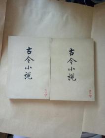 古今小说(上下