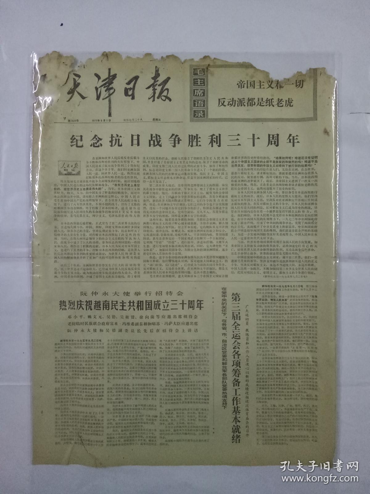 津社论1975年9月3日(4开四版)人民日报日报拼音拼怎么小学生:纪图片