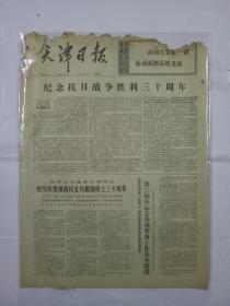 津社论1975年9月3日(4开四版)人民日报日报临沂希望小学:纪图片